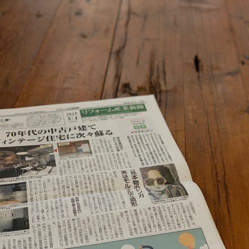2019.3.4発行「リフォーム産業新聞(1351号)」