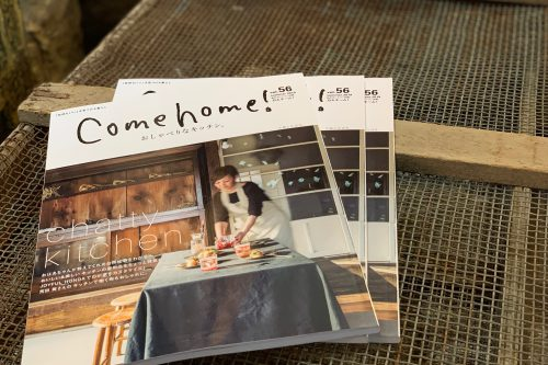[5/20発売] Come home!vol.56