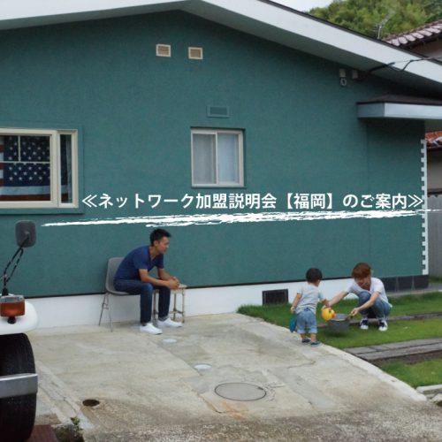 10/3(木)≪ネットワーク加盟説明会【福岡】のご案内≫