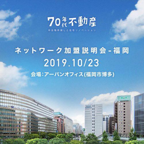 10/23(水)≪ネットワーク加盟説明会【福岡】のご案内≫
