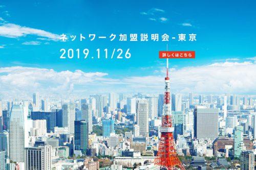 11/26(火)≪ネットワーク加盟説明会【東京】のご案内≫