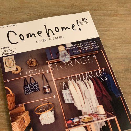 [11/20発売] Come home!vol.58