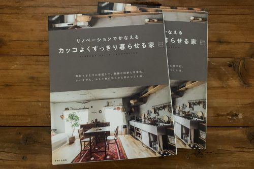 [12/26発売]『リノベーションでかなえる カッコよくすっきり暮らせる家』