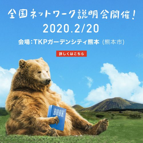 2/20(木)ネットワーク加盟説明会【熊本】のご案内