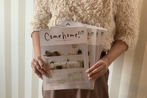 [2/20発売] Come home!vol.59