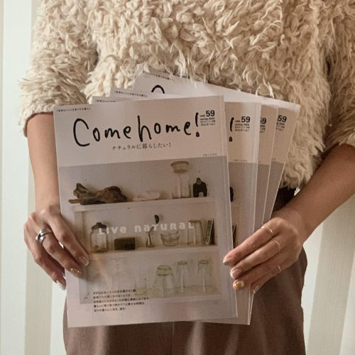 [2/20発売] Come home!vol.59