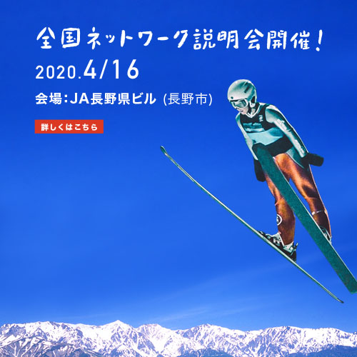 4/16(木)ネットワーク加盟説明会【長野】のご案内