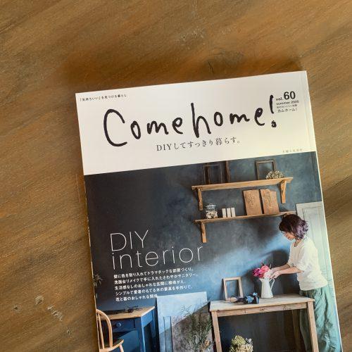 [6/2発売] Come home!vol.60