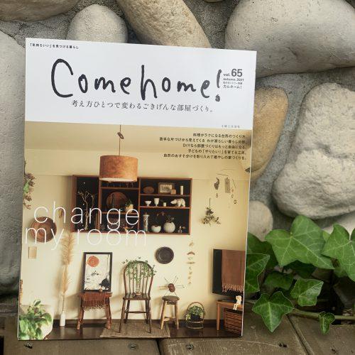 [9/2発売] Come home!vol.65~考え方ひとつで変わるごきげんな部屋づくり。~